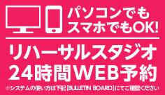 リハーサルスタジオweb予約