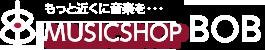 茨城県鹿嶋市の楽器・レンタル・リハーサルスタジオ・PAレンタル | MUSICSHOP BOB